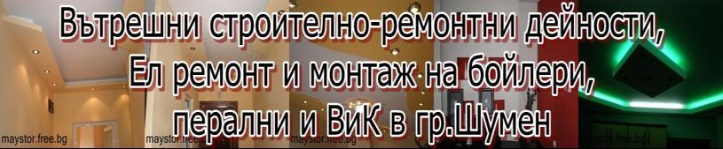 Ремонтни дейности, монтаж на бойлери, перални и Вик в гр.Шумен